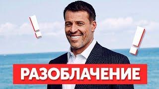 Тони Роббинс ВСЯ ПРАВДА О ЕГО ТРЕНИНГАХ! Разоблачение. Честный Отзыв. Синергия. #ТониРоббинс Москва