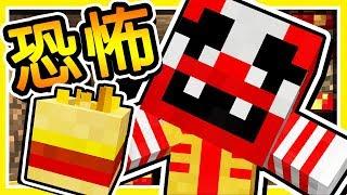 Minecraft 麥當勞【五夜驚魂】!! 麥當勞叔叔 特製の【人肉漢堡】!! 掙扎存活 7 小時 !!