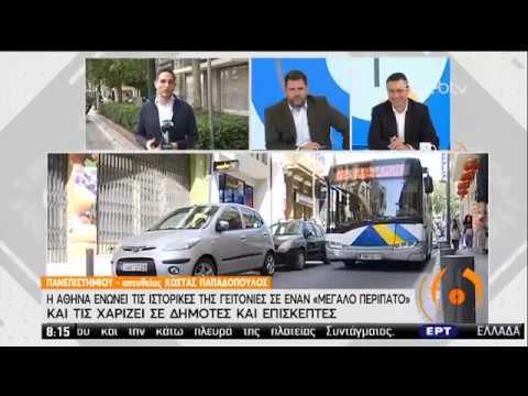 """Αλλάζει η Αθήνα : """"Ο μεγάλος περίπατος της Αθήνας"""" – 50.000τ.μ.   12/05/2020   ΕΡΤ"""