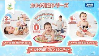 カラダ知育シリーズ 赤ちゃんから鍛えよう!