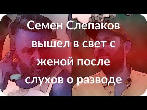 Семен Слепаков вышел в свет с женой после слухов о разводе