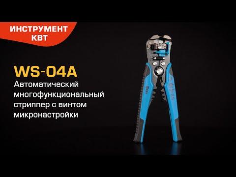 Автоматический стриппер WS-04А