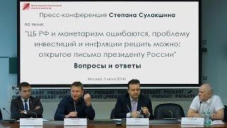 """Пресс-конференция в агентстве """"Росбалт"""". Вопросы и ответы."""