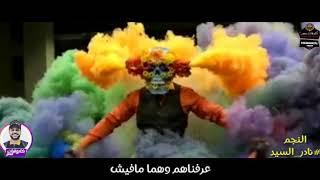 مازيكا النجم نادر السيد عرفناهم وهما مافيش2020 #HS_Media تحميل MP3