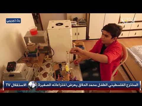 المخترع الفلسطيني الطفـل محمد الحلاق يعرض اختراعاته الصغيرة