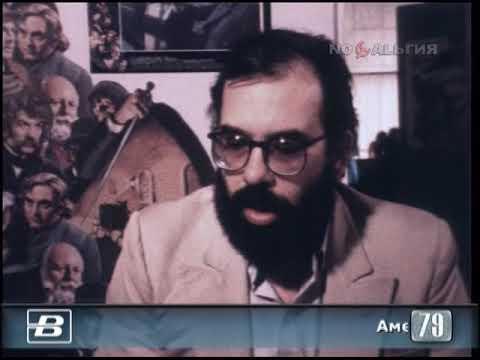 Фрэнсис Коппола - почетный гость Московского международного кинофестиваля 22.08.1979