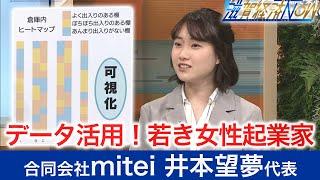 データサイエンスの世界!若き女性起業家!『合同会社miteiの井本望夢代表』【滋賀経済NOW】2021年5月22日放送