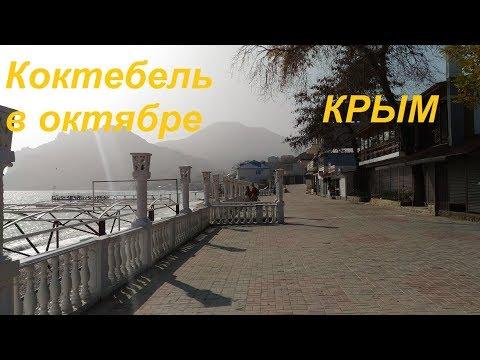 Крым, Коктебель, Набережная и пляж в октябре 2018. Малолюдно, настенная поэзия, Макс Волошин у моря