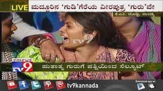 Guru's Mother & Wife Cry When as Remains Were Brought to Family