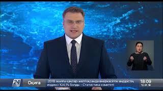 Выпуск новостей 18:00 от 12.01.2019