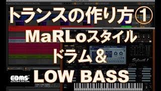 トランスの作り方1 ドラム&LOW BASSの制作  MaRLoスタイル ableton live