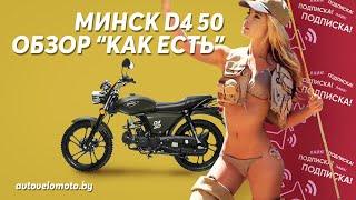 Мопед Минск D4 50 (50сс, 70сс, 110сс) от компании Интернет-магазин агро- мото-техники «Fermer-asilak. by» - видео