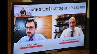 Онлайн презентация проектов в сфере промышленности и государственно частного-партнерства