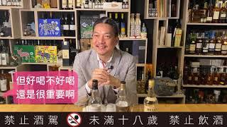 I-Ching大叔的易想世界ep01- 威士忌的見山又是山
