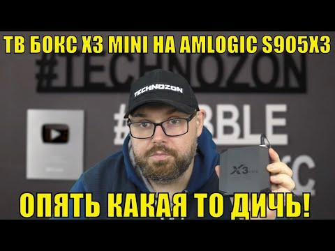 ТВ БОКС X3 MINI НА AMLOGIC S905X3. И ОПЯТЬ КАКАЯ ТО ДИЧЬ!