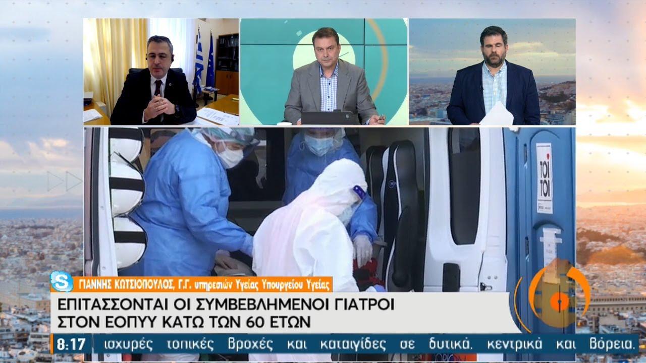 Κωτσιόπουλος: Αναγκαία η επίταξη για την προστασία της δημόσιας υγείας | 22/03/2021 | ΕΡΤ