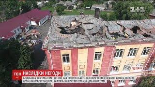 Катастрофічна необачність: на Одещині блискавка знищила частину школи