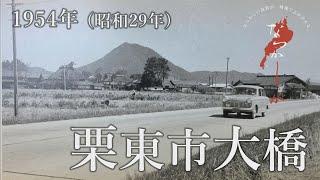 1954年 栗東市大橋【なつかしが】