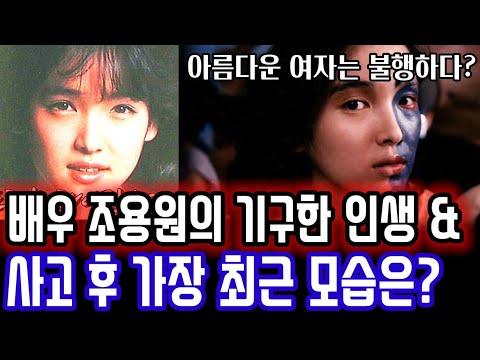 배우 조용원의 기구한 인생 & 교통사고 후 가장 최근 모습은?
