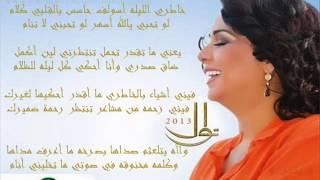 تحميل اغاني نوال الكويتيه - خاطري 2013 - ألبوم نوال 2013 ^^ بنتج نوال MP3