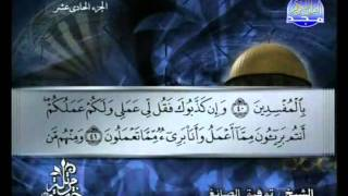 المصحف المرتل 11 للشيخ توفيق الصائغ حفظه الله