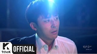 SS501, Хо Ён Сэн -саундтрек 'I Cannot Forget' к драме 'Дуновение ветра'
