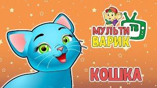 МультиВарик - Серенькая кошка (колыбельная) (22 серия)   Детские Песенки   0+