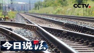 《今日说法》 铁路旁的等待:苦寻22年终于找到被拐卖的儿子  20180715  | CCTV今日说法官方频道