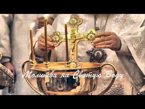Молитва на Святую Воду .