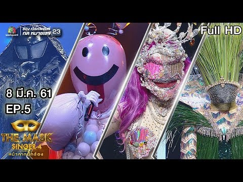 The Mask Singer หน้ากากนักร้อง4   EP. 5   Group B   8 มี.ค. 61 Full HD