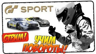 Gran Turismo SPORT. Live Stream. Online race. Онлайн заезды. PS4 Top game