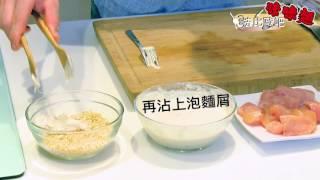 【味味麵 x 法比歐吧】台灣記憶好味道,一秒蹦出法國味_酥脆味味雞柳條