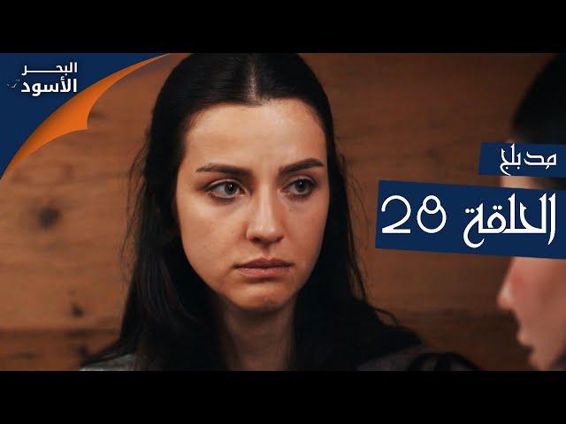 مسلسل البحر الأسود - الحلقة 28 | مدبلج