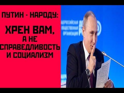 Путин народу: хрен вам , а не справедливость и социализм