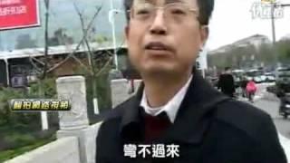 【中国禁闻】南京胶水糊桥 豆腐渣工程登峰造极