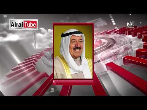 نشرة اخبار الراي 2019 04 12 تقديم أحمد العنزي