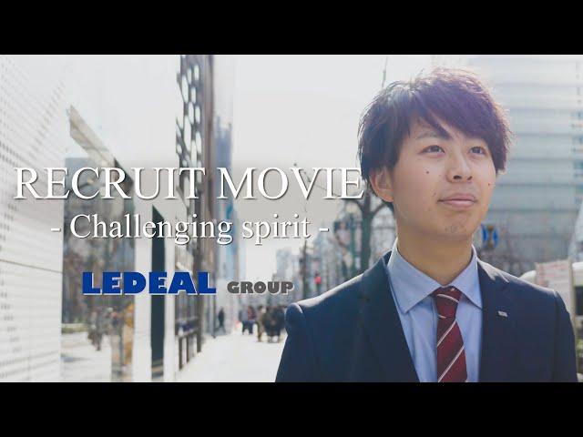 【2021年新卒採用】梅田美容商事株式会社 RECRUIT MOVIE ~Challenging spirit~