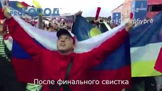 Как болельщики отпраздновали выход России в 1/8 Чемпионата Мира