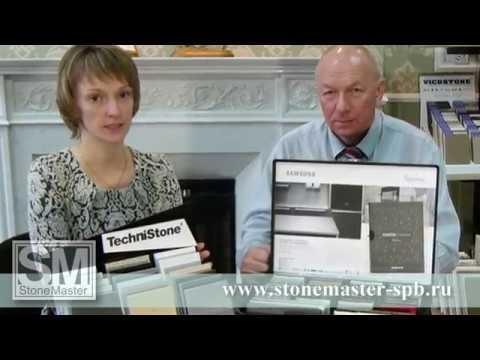 Кварцевый агломерат  Сравниваем несколько фабрик кварцевого агломерата  Камень для столешницы