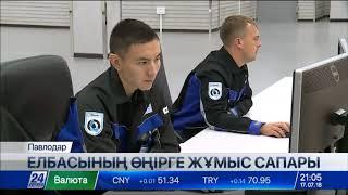 Павлодар облысына жұмыс сапарымен барған Елбасыға кәсіпорын басшылары ұсыныстарын жеткізді
