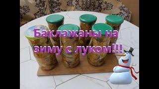 Баклажаны с луком на зиму! Eggplant with onions for the winter!