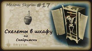 Мелочи Skyrim #17. Особый мёд и скелет в шкафу.