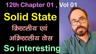 01 Solid state Crystelline solid for class 12th JEE IIT NEET Other Exam Vikram HAP Chemistry - Download this Video in MP3, M4A, WEBM, MP4, 3GP
