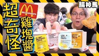 【口味崩壞】麥當勞限定雞塊醬!豆腐乳口味??