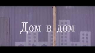 ДОМ В ДОМ, короткометражный игровой фильм, 2018 (реж. Валера Бакланов)