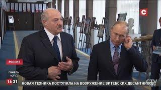 Лукашенко: Мы и завтра можем объединиться вдвоём. Но готовы ли вы на это? / Сочи. Встреча с Путиным