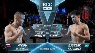 Игорь Жирков, Казахстан vs Каршыга Даутбек, Казахстан | 09.03.2019 | RCC: Intro | FULL HD