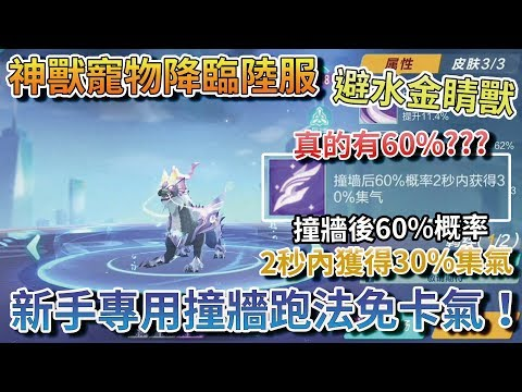 M大實測神獸寵物-避水金睛獸,60%撞牆跑法免卡氣!