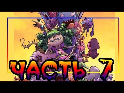 ☠Я НЕНАВИЖУ СТРАНУ СКАЗОК☠часть 7 ★комикс ★I Hate Fairyland.  (dub comics). part 7