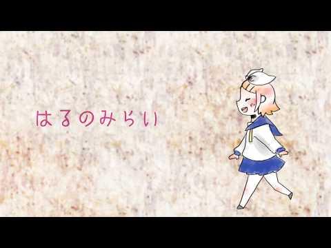 はるのみらい_Future of spring【鏡音リン original】